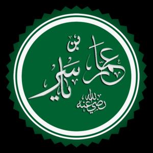 Ammar ibn Yasir - Image: عمار بن ياسر