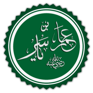 Ammar ibn Yasir