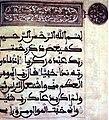 مصحف بخط مبسوط نسخ في ليبيا.jpg