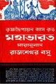 মহাভারত - রাজশেখর বসু.pdf