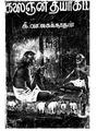 கலைஞன் தியாகம்.pdf