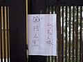ムっちゃん様 控え室 (39161644375).jpg