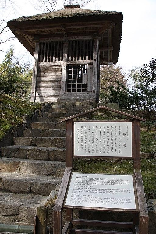 中尊寺 梵鐘 Belfry - panoramio
