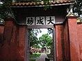 台南孔廟 Tainan Confucian temple - panoramio (2).jpg
