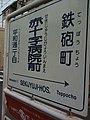 愛媛県松山市 - panoramio (11).jpg