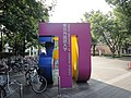 東京外国語大学 - panoramio.jpg