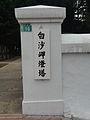 桃園觀音白沙岬燈塔 41 (14979358659).jpg