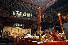 Altare del sacrificio all'interno di un tempio ancestrale del lignaggio Tong, a Qiantong, provincia dello Zhejiang.