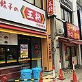 餃子戦争の勃発 (12277715405).jpg