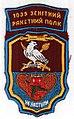 1039-й зенітний ракетний полк.jpg
