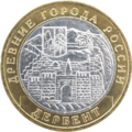 10 roubles Derbent R.png