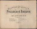 1860. Подробный Атлас Российской Империи. Обложка.jpg