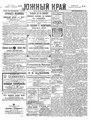 1896. Yuzhnyi Krai №5454.pdf