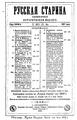 1897, Russkaya starina, Vol 91. №7-9.pdf