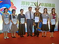 2008 Taiwan Indigenous Peoples Craft Exhibition Award Ceremony-3.jpg