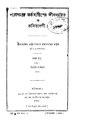 4990010197427 - Premchandra Tarkabagisher Jivan Charitta O Kabitabali e.d 2nd, Chattopadhyay,Ramakkhoy, 196p, GEOGRAPHY, BIOGRAPHY, HISTORY, bengali (1892).pdf