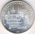 "5 рублів 1977 ЛМД ""Ленінград"" Олімпіада.jpg"
