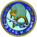 70th Tactical Fighter Squadron logo of the Egyptian Air Force.png