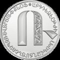 AM-2013-500dram-AlphabetAg-b28.png