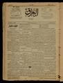 Al-Iraq, Number 177, December 30, 1920 WDL10273.pdf