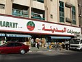 Al Madina Super Market - panoramio.jpg
