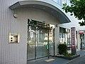 Amagasaki Shinkin Bank Rokko Branch.jpg