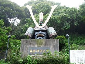 Armor of Matsura Navy at Tsukinokawa Road Park.jpg