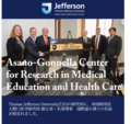 Asano-Gonnella Center for Research in Medical Education & Health Careの告知.png