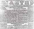 Astir Thessaloniki Paper.JPG