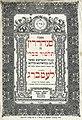 Babylonian Talmud Lwow 1864.jpg