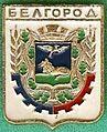 Badge Белгород.jpg