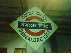 Bangalore railway station.jpg