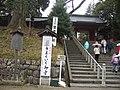 Before the gate of Shiogama-jinja.jpg