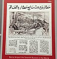 Beirut Airport was the seventh busiest in the world 1956.jpg