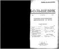 Bolshevik 1929 No6.pdf
