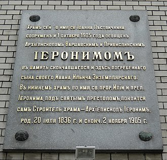 St. John Climacus's Orthodox Church, Warsaw - The plaque commemorating the founding of the church on the east side of the building