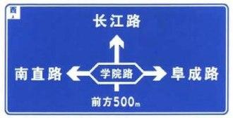 Road signs in China - Image: China road sign 路 3b