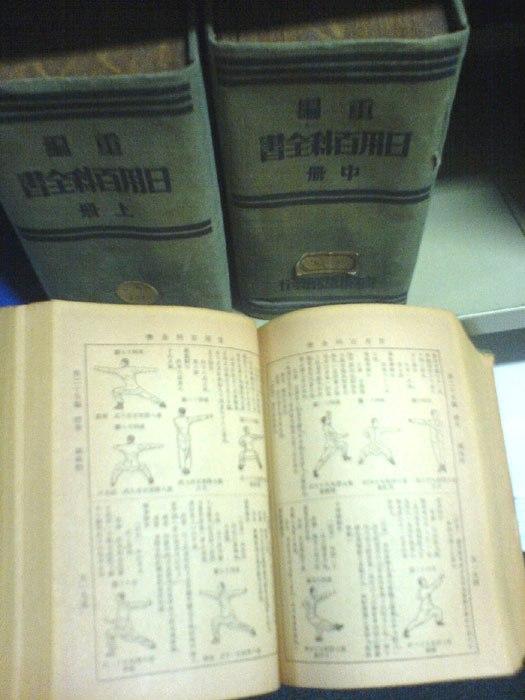 Chongbian Riyong Baike Quanshu 1934