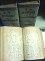 Chongbian Riyong Baike Quanshu 1934.JPG