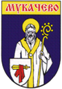 Coat of Arms of Mukacheve-20090625.png