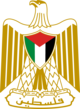 Coat of arms of State of Palestine (Official).png