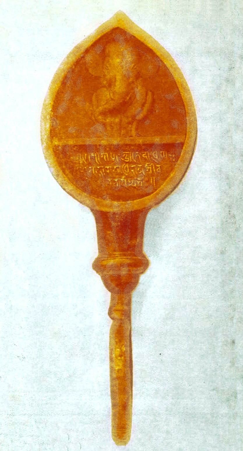 Copper Plate Seal of Kamarupa Kings