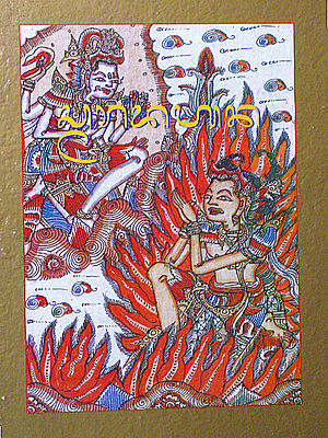 Smaradahana - Kama being burnt by Shiva, taken from the cover of a book released by Balinese Education Council