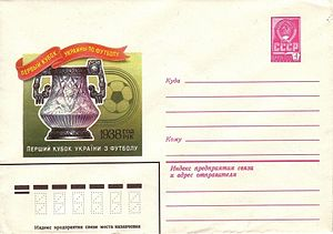 Ukrainian Cup - First Ukrainian SSR Cup on cover of the Soviet Union