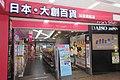 Daiso Taipei Station Store 1F 20190813.jpg