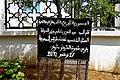 Dardara - arbre de Abdelaziz Belkhadem الدردارة - شجرة عبد العزيز بلخادم - panoramio.jpg