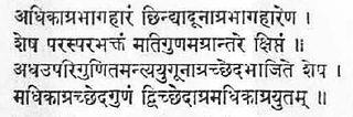 <i>Aryabhatiya</i> Sanskrit astronomical treatise by the 5th century Indian mathematician Aryabhata