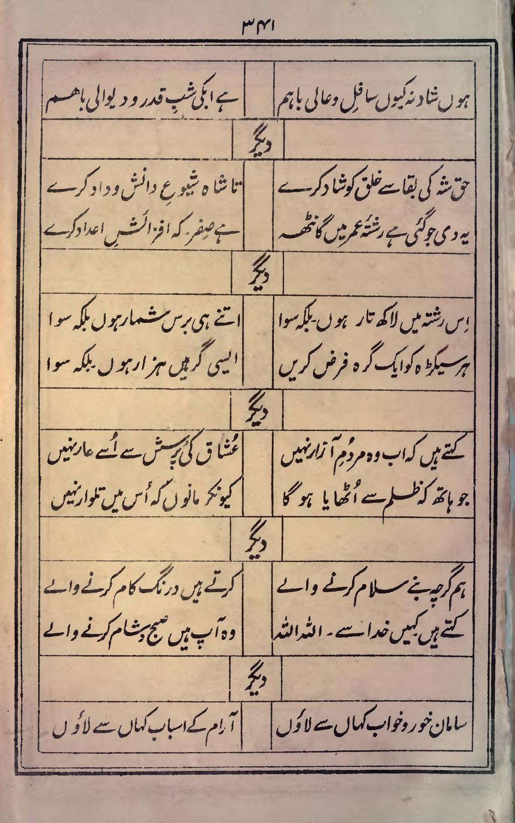 Ghalib diwan pdf e
