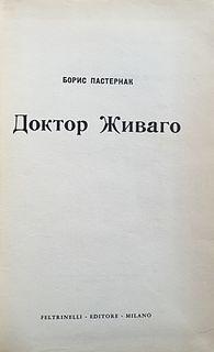 <i>Doctor Zhivago</i> (novel) 1957 novel by Boris Pasternak