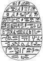 Egyptian - Heart Scarab of Bak-en-Djehuti - Walters 42380 - Impression.jpg